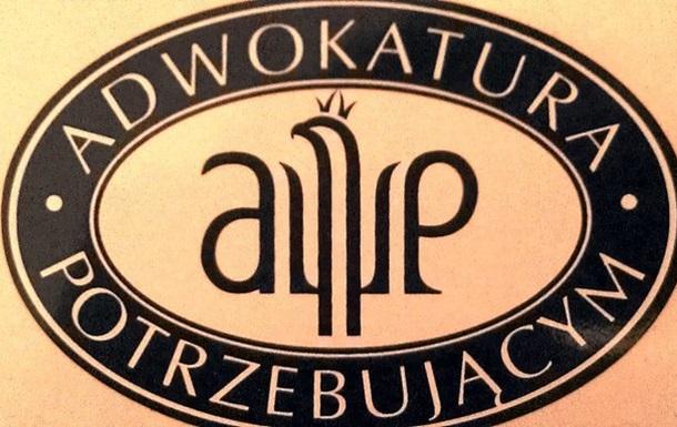 Зустріч представників  Ти і право  з офіційною делегацією польської адвокатури