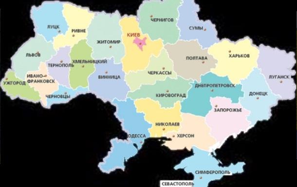 Федералізація України – мета Росії
