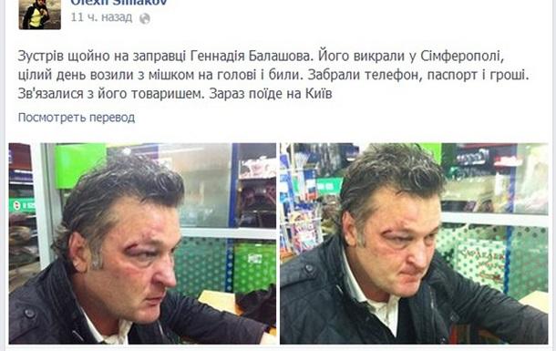 Крымский пленник
