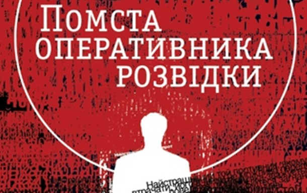 This adventure novel is about contemporary Russian intelligence service