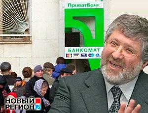 Приватбанк  списал  Крым
