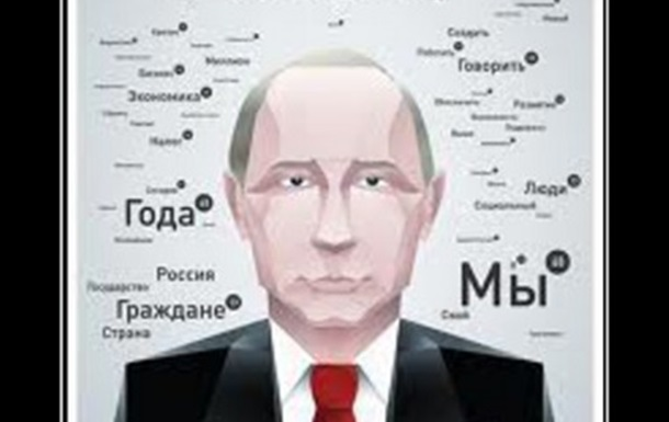 Три месседжа Путіна