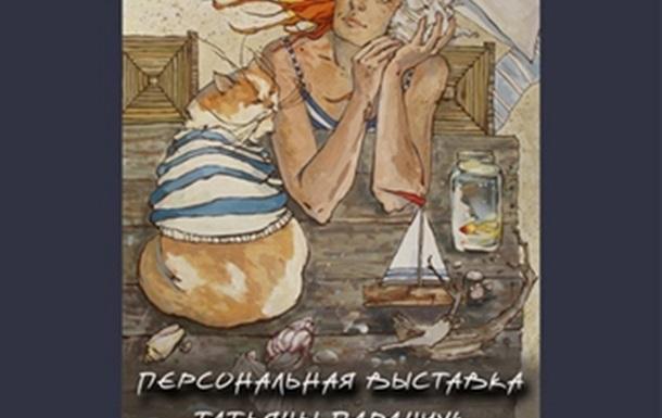 «Рыжее настроение» - персональная выставка Татьяны Паранчук в Тольятти