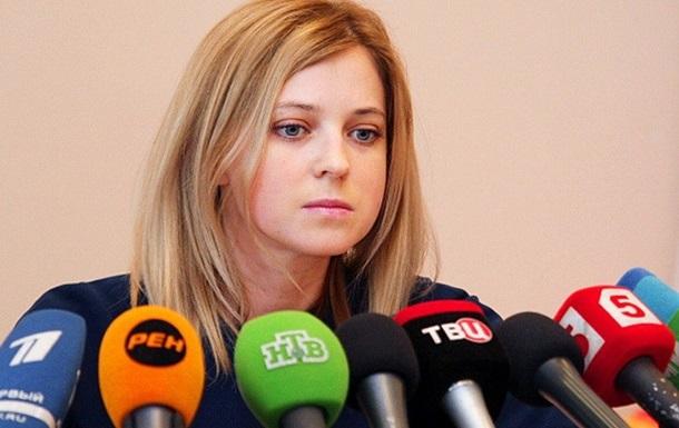 СБУ объявила в розыск генпрокурора Крыма Поклонскую