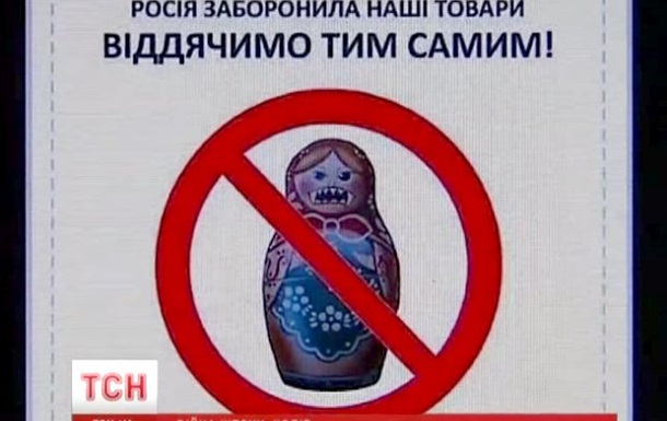 Российские производители маскируют штрихкоды своих товаров, чтобы обойти бойкот украинцев