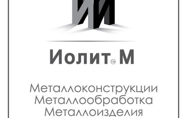 Иолитм производство металлоконструкций