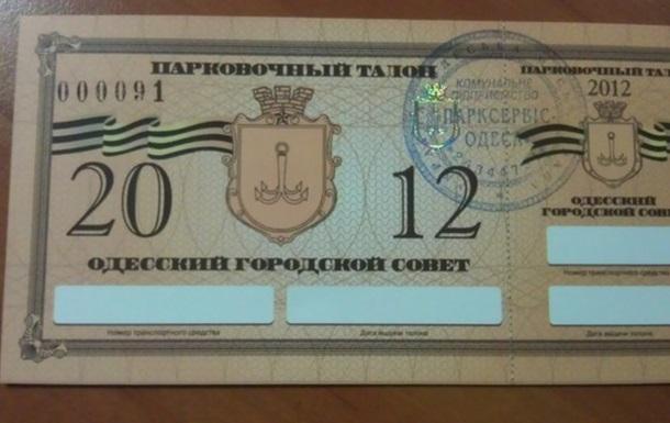 В Одессе убивают парковочную мафию: введен говодой парковочный талон за 360 грн!
