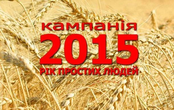БОСОНІЖ 2015 КІЛОМЕТРІВ
