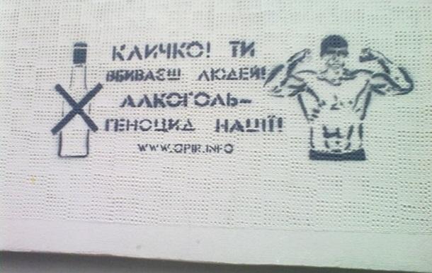 АнтиКличко