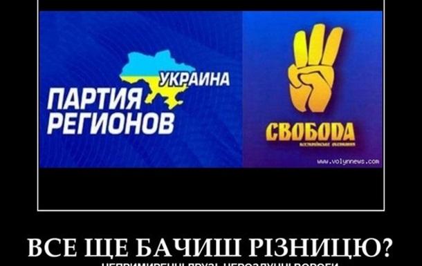 """Два депутати Старосамбірської районної ради вийшли з фракції ВО """"Свобода"""" (ДОКУМ"""