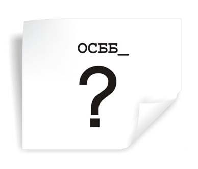 Чи готові Українці відмовитися від ЖЕКів і перейти на ОСББ