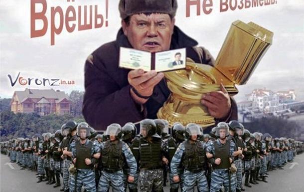 Віктор Янукович очолив список з 54-х нев їзних українських чиновників