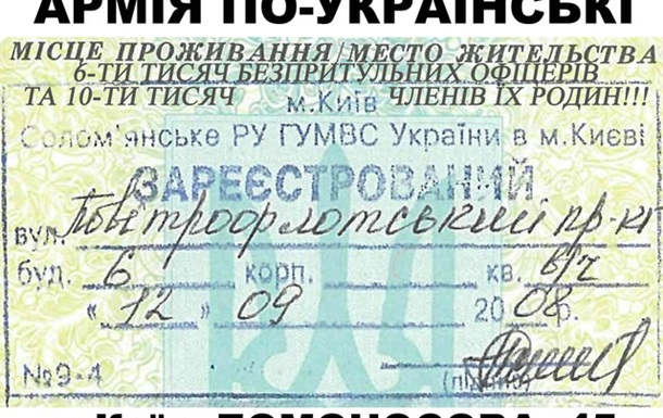 Безпритульний офіцер - армія по-українські!