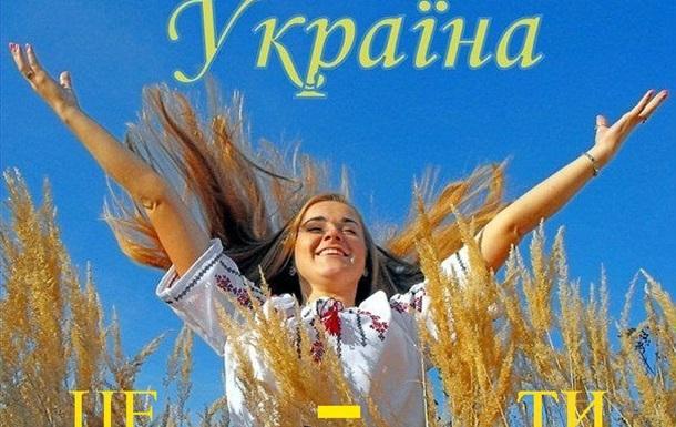 Вельмишановні й серцю дорогі мої Українці!!!