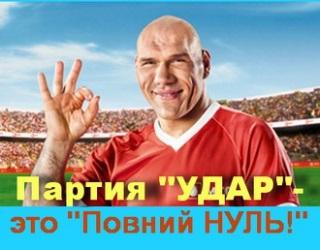 Политика Кличко! Стара-как мир!