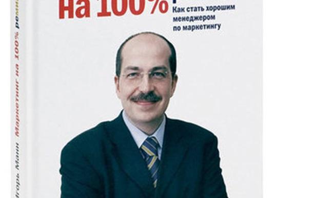 Отзыв на книгу Игоря Манна  Маркетинг на 100%