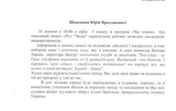 Олігарх Порошенко проводить жорстку цензуру на  5 каналі