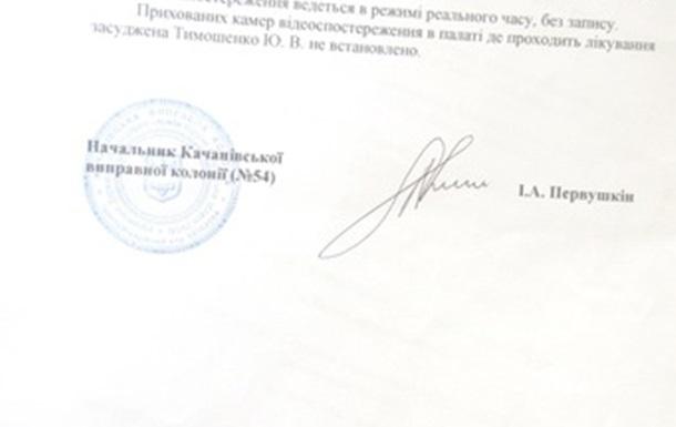 Дещо про  відео Тимошенко