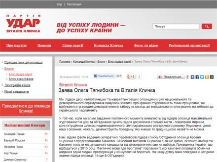 Кто стоит за антиоппозиционным компроматом на Кличко?