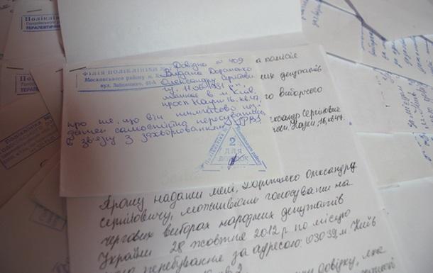 У Києві по 211-му округу зафіксовано вже більше 8 тис. заяв по голосуванню на до