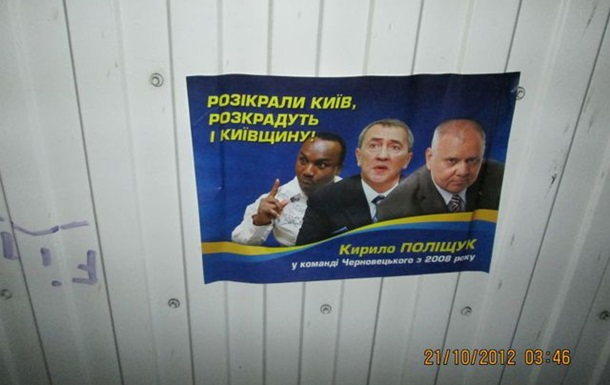 Люди затролили ударівського кандидата у присутності Кличка (ВІДЕО)
