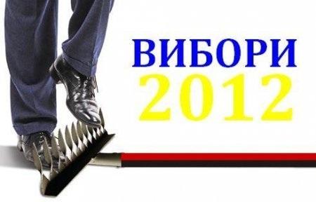 Вибори 2012 мовою цифр