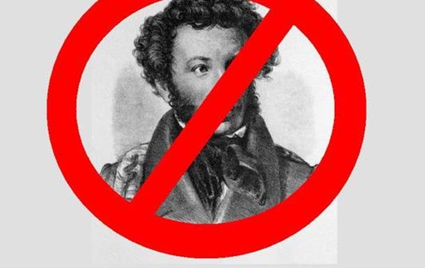 Вимагаю заборонити Пушкіна!