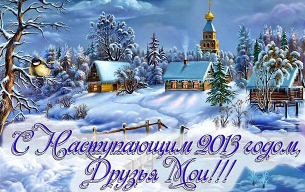 З НАСТУПАЮЧИМ НОВИМ 2013 РОКОМ!
