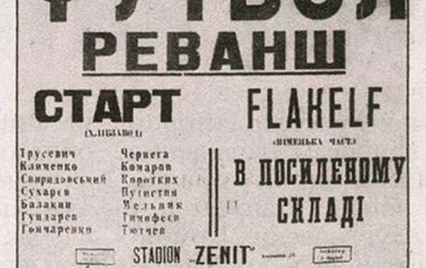 Український спорт під нацистською свастикою