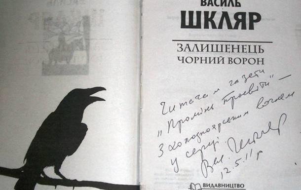 Рецензія на книгу Василя Шкляра «Чорний Ворон. Залишинець»
