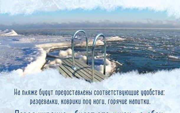 В Одессе 19-го января откроют «купальный сезон»