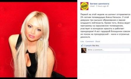 Знакомьтесь! «Прокурор» Алёна Нельсон из Харькова зарабатывает своим телом.