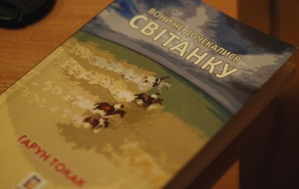 Рецензія на книгу «Вони не дочекалися світанку» Гаруна Токака