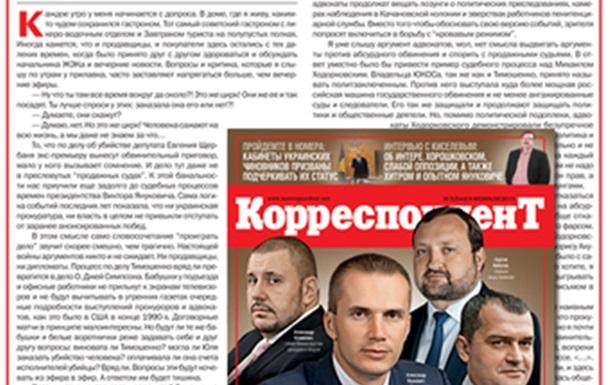 От Ходорковского Наему