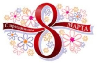 8 марта: поздравляем любимых женщин