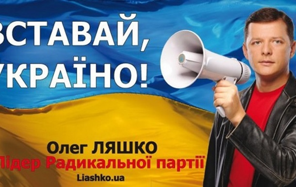 Вставай, Україно!