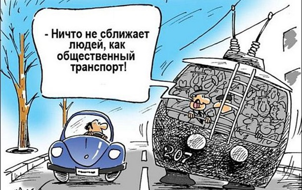 Два типа людей в общественном транспорте