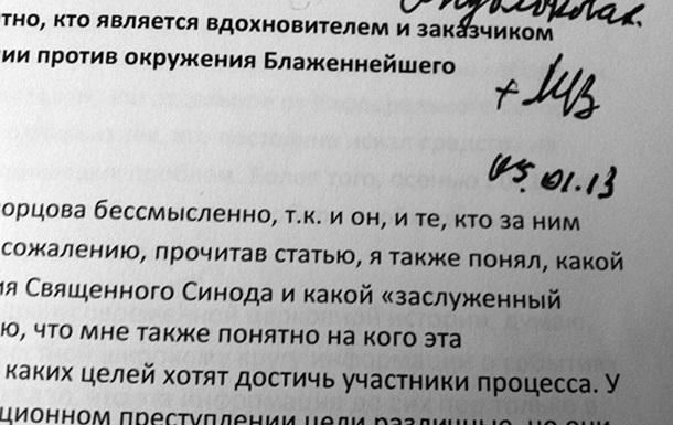 Обращение Д. Скворцова к митрополиту Владимиру в связи с обвинениями в клевете