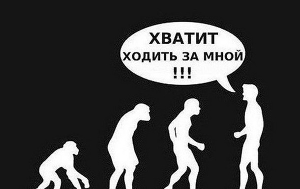 Эголюция (эволюция эгоизма)
