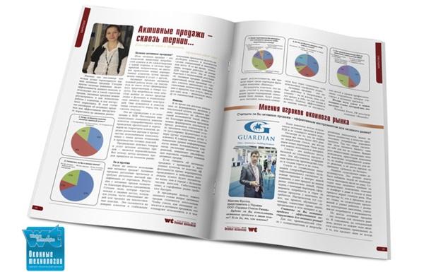 Активные продажи  в оконном бизнесе мнение игроков рынка Украины