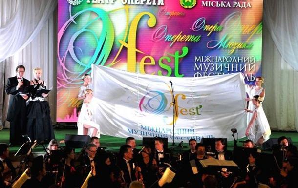 О-Фесту  в Україні і світі - бути!