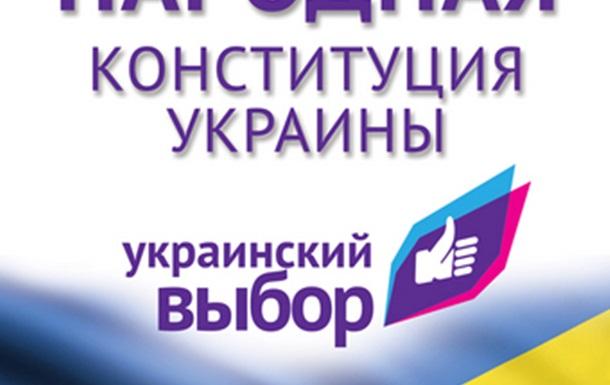 Украина Выбирает Народную Конституцию!