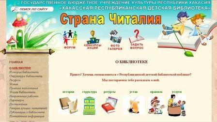 Для Ваших детей: Страна Читалия
