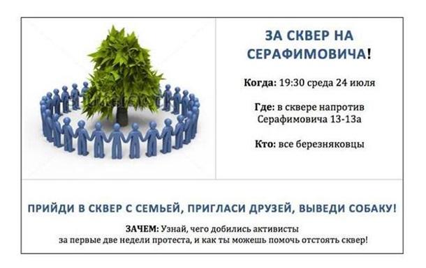 Завтра Березняківці захищатимуть сквер Серафимовича від забудовників з УДАРу