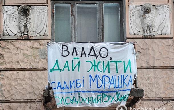 Знищення садиби Мурашка - бездіяльність Київської влади.