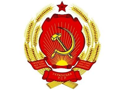 Покончить с советской Украиной