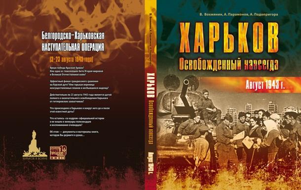 Харьков. Освобожденный навсегда. Август 1943 г.