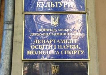 Знущання над Київськими вчителями і учнями продовжуються (оновлено).