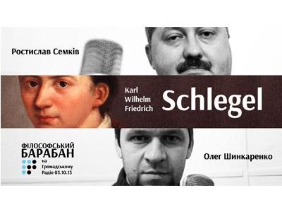Філософський Барабан  №5: Карл Вільгельм Фрідріх фон Шлегель