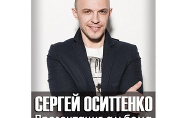 Презентация альбома FERRARI music Сергея Осипенко пройдет 25 декабря в Киеве